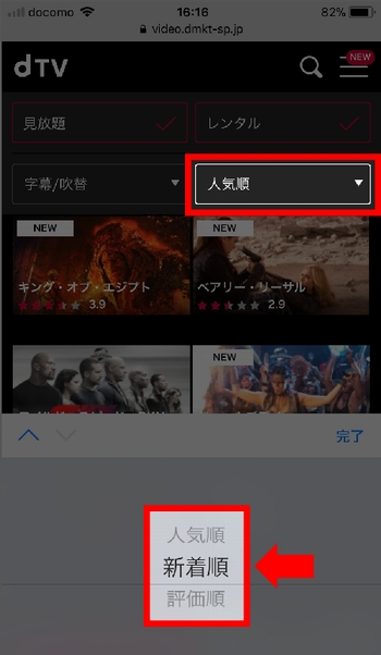iPhone、AndroidスマホでのdTV動画の探し方手順5
