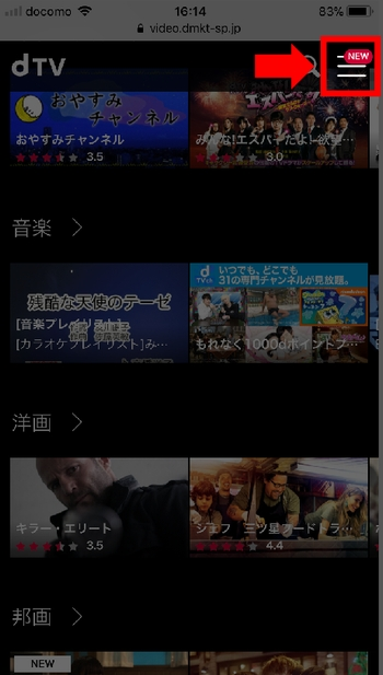 iPhone、AndroidスマホでのdTV動画の探し方(メニュー)手順1-2