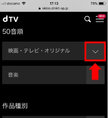 iPhone、AndroidスマホでのdTV動画の探し方(メニュー)手順4-1