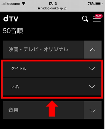 iPhone、AndroidスマホでのdTV動画の探し方(メニュー)手順4-2