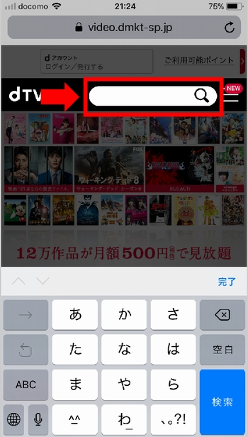 iPhone、AndroidスマホでのdTV動画の探し方(検索窓)手順2