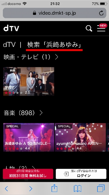 iPhone、AndroidスマホでのdTV動画の探し方(検索窓)手順3-1