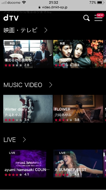 iPhone、AndroidスマホでのdTV動画の探し方(検索窓)手順4-1