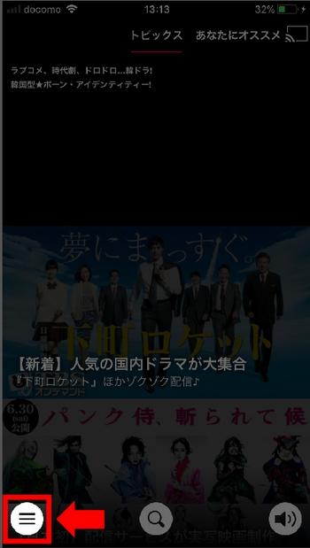iPhoneアプリ、AndroidアプリでのdTV動画の探し方(メニュー)手順1
