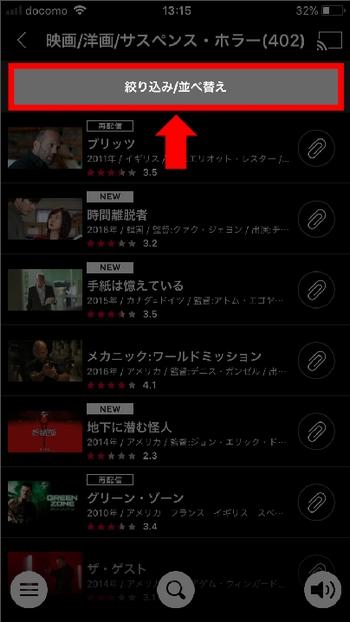iPhoneアプリ、AndroidアプリでのdTV動画の探し方(メニュー)手順4-1