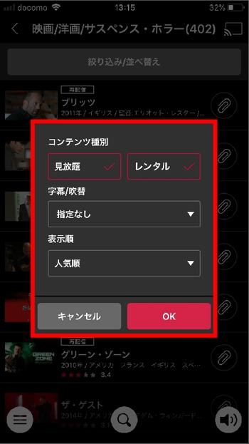 iPhoneアプリ、AndroidアプリでのdTV動画の探し方(メニュー)手順4-2