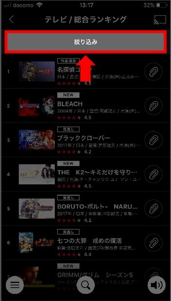 iPhoneアプリ、AndroidアプリでのdTV動画の探し方(ランキング)手順4-1