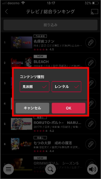iPhoneアプリ、AndroidアプリでのdTV動画の探し方(ランキング)手順4-2