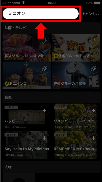 iPhoneアプリ、AndroidアプリでのdTV動画の探し方(フリーワード)手順2