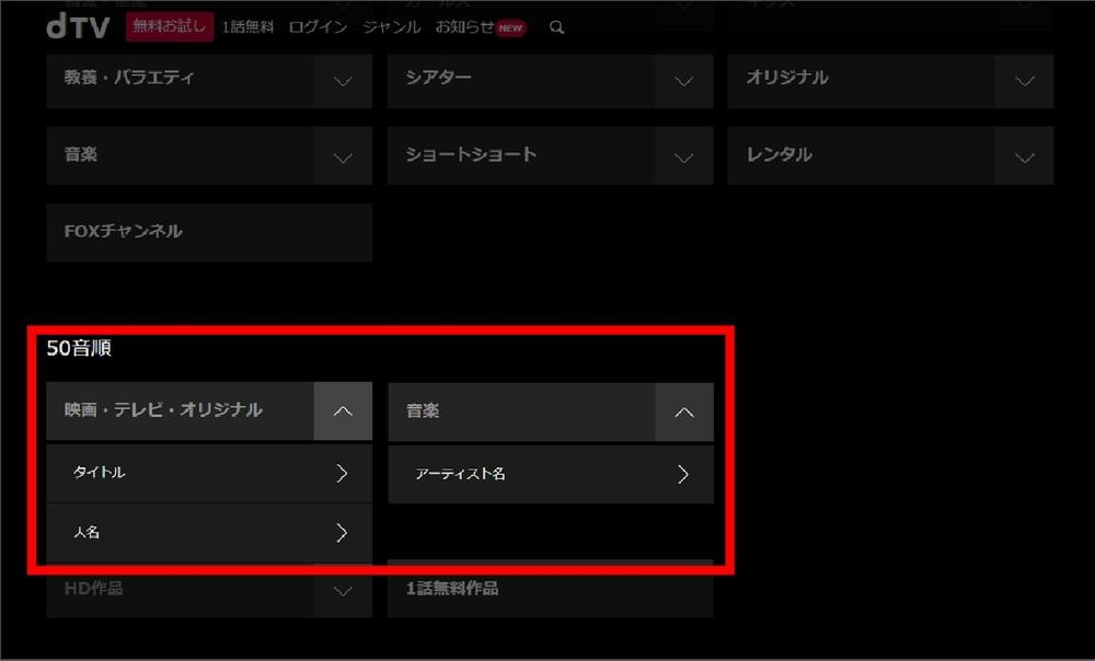 PCでのdTV動画の探し方(メニューのジャンル)手順2-2