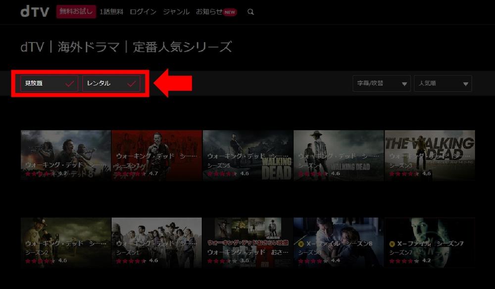 PCでのdTV動画の探し方(メニューのジャンル)手順3-1