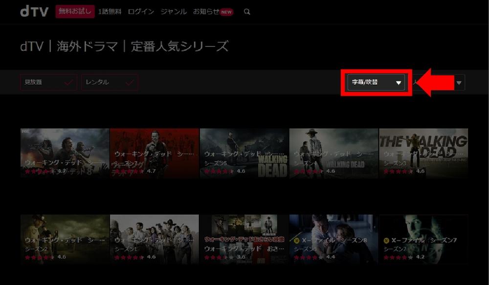PCでのdTV動画の探し方(メニューのジャンル)手順3-2