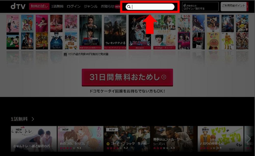PCでのdTV動画の探し方(フリーワード検索)手順2