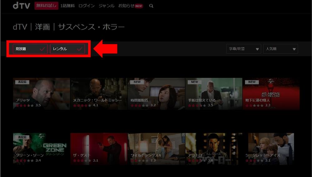 PCでのdTV動画の探し方(サイトトップページ)手順3-1
