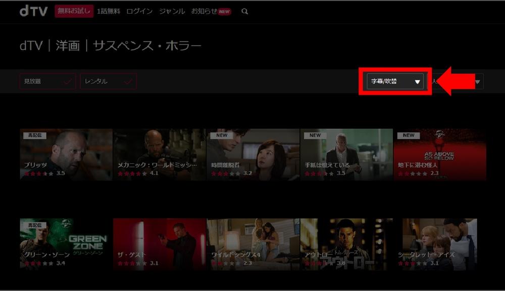 PCでのdTV動画の探し方(サイトトップページ)手順3-2