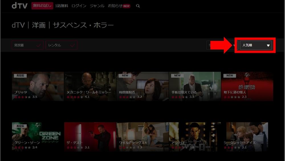 PCでのdTV動画の探し方(サイトトップページ)手順3-3