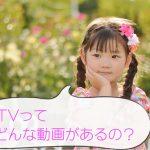 dTVの動画ラインナップは登録前に確認できる