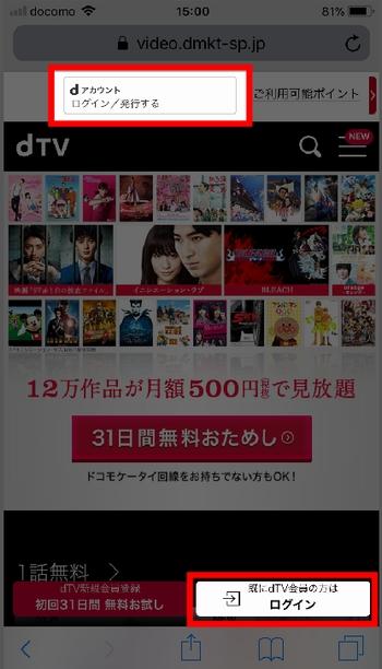 iPhoneでdTVの無料期間を確認する手順1