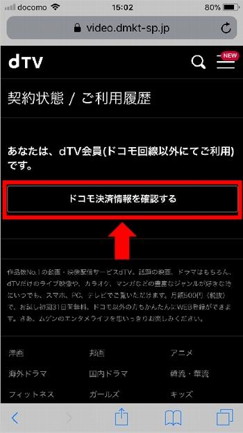 iPhoneでdTVの無料期間を確認する手順2-3