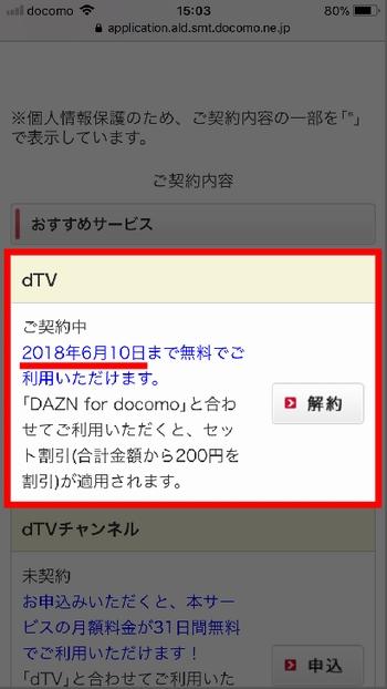 iPhoneでdTVの無料期間を確認する手順3