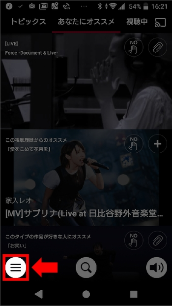 AndroidスマホでdTVの無料期間を確認する(dTVアプリ)手順1-1