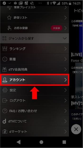 AndroidスマホでdTVの無料期間を確認する(dTVアプリ)手順1-2