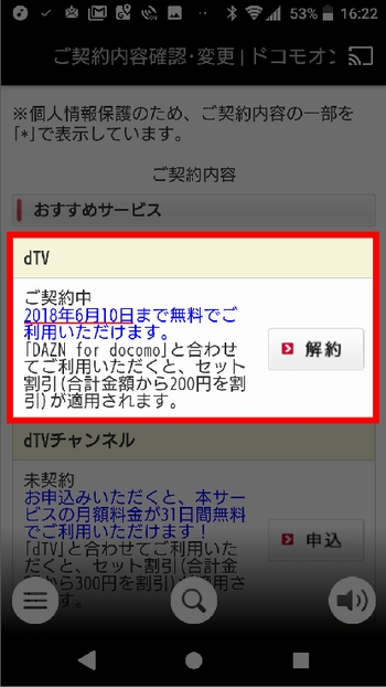 AndroidスマホでdTVの無料期間を確認する(dTVアプリ)手順3