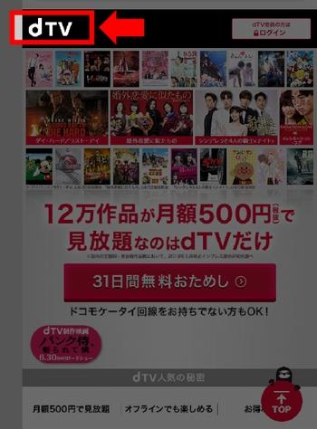 AndroidスマホでdTV登録前に見られる動画と再生手順1