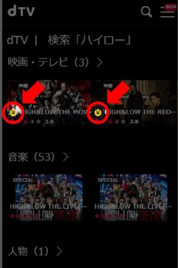 dTVでHiGH & LOW(ハイアンドロー)動画が配信されているか確認(iPhone、スマホ)手順(検索結果一覧表示)