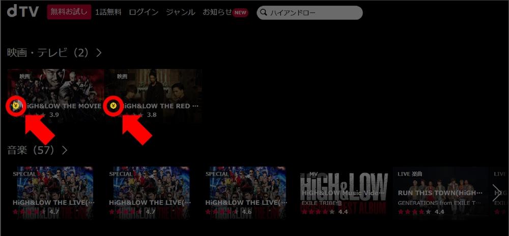 PCで「HiGH & LOW」動画動画の探し方(検索結果確認)