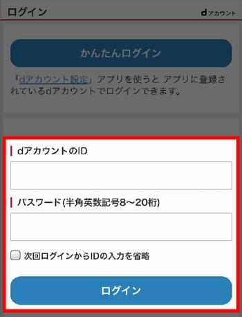 iPhoneでdTVを解約する方法(ID、パスワードを入れてログイン)