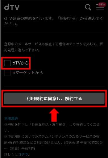 iPhoneでdTVを解約する方法(「dTVから」にチェック、「利用規約に同意し、解約する」をタップ)
