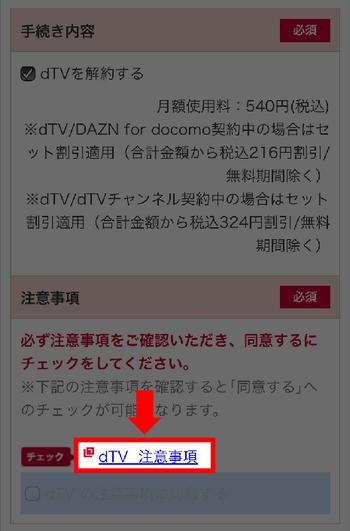 iPhoneでdTVを解約する方法(「dTV注意事項」をタップ)