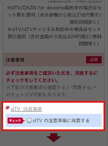 iPhoneでdTVを解約する方法()
