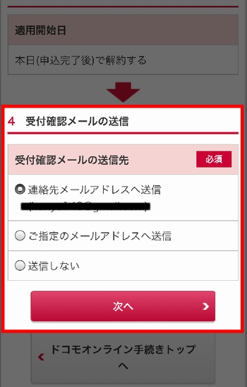 iPhoneでdTVを解約する方法(解約手続きの確認メール送信先を選択)