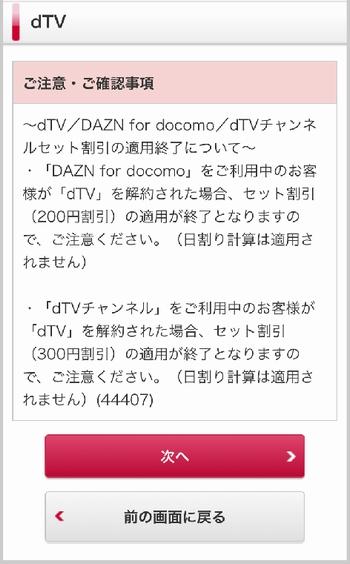 iPhoneでdTVを解約する方法(注意事項、確認事項をよく読む)