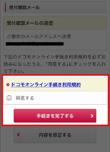 iPhoneでdTVを解約する方法(「ドコモオンライン手続き利用規約」を確認)