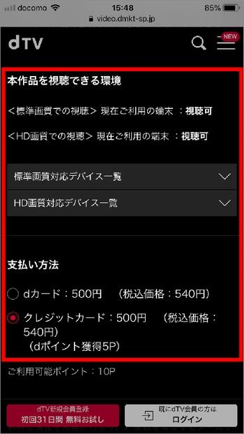 iPhoneで「個別課金(レンタル)作品」を見る方法 手順(支払い方法を選んでください。)