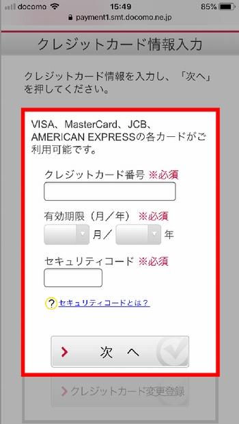 iPhoneで「個別課金(レンタル)作品」を見る方法 手順(カード情報を入力)