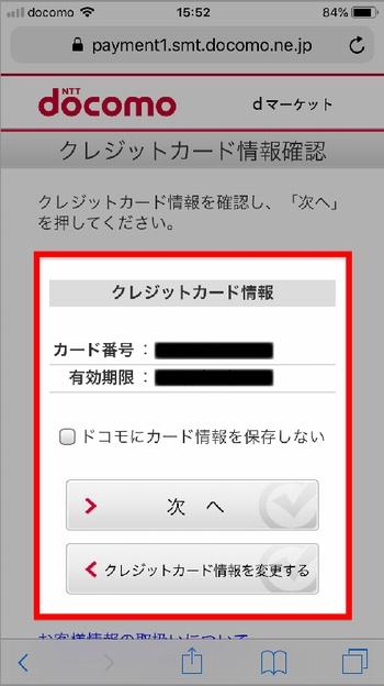 iPhoneで「個別課金(レンタル)作品」を見る方法 手順(クレカ情報の確認)