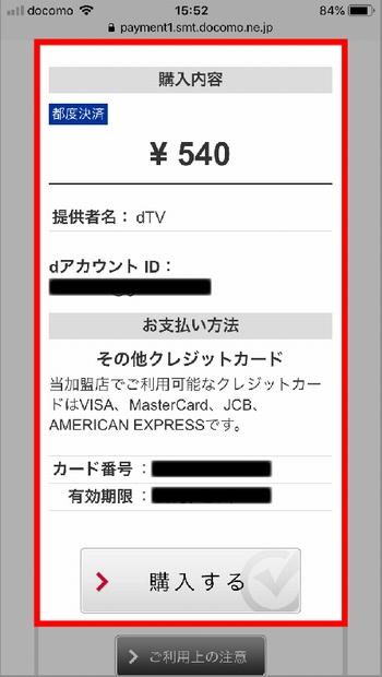 iPhoneで「個別課金(レンタル)作品」を見る方法 手順(金額の確認と購入確定ボタン)