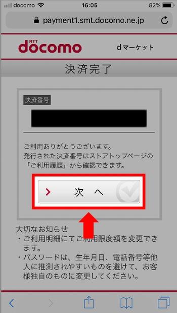 iPhoneで「個別課金(レンタル)作品」を見る方法 手順(決済完了画面)