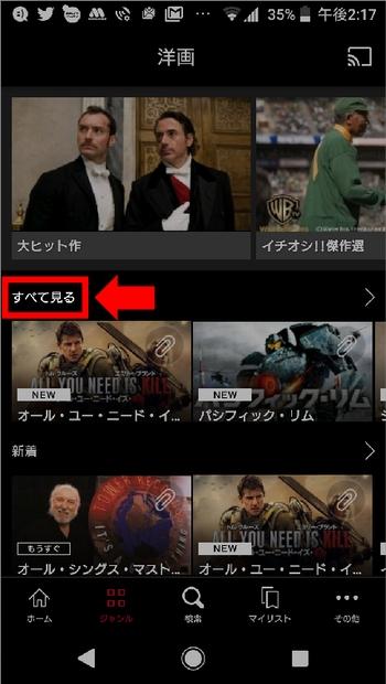 Androidスマホで「個別課金(レンタル)作品」を見る方法 手順(すべて見るを選択)