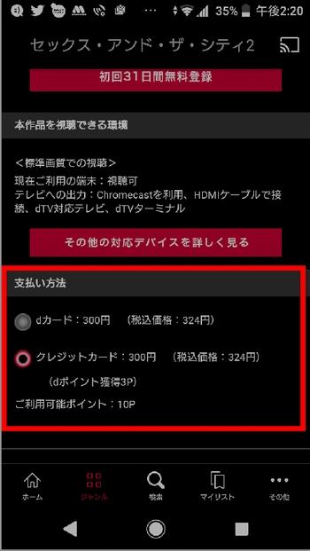 Androidスマホで「個別課金(レンタル)作品」を見る方法 手順(支払い方法の選択)