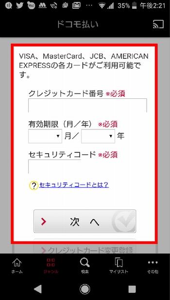 Androidスマホで「個別課金(レンタル)作品」を見る方法 手順(クレカ情報の入力)