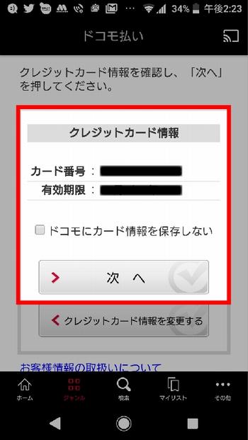 Androidスマホで「個別課金(レンタル)作品」を見る方法 手順(クレカ情報の確認)