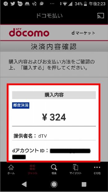 Androidスマホで「個別課金(レンタル)作品」を見る方法 手順(金額の確認)