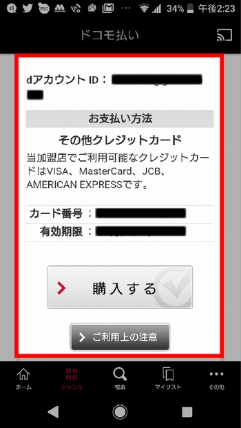Androidスマホで「個別課金(レンタル)作品」を見る方法 手順(「購入する」をタップ)