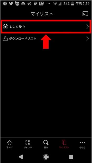 Androidスマホで「個別課金(レンタル)作品」を見る方法 手順(「レンタル中」を選択)