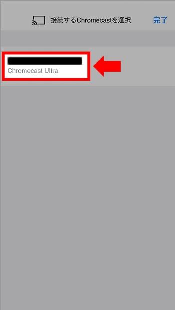 スマホを使ってdTVをChromecastでテレビで見る方法(キャストするChromecastを選んでタップ)